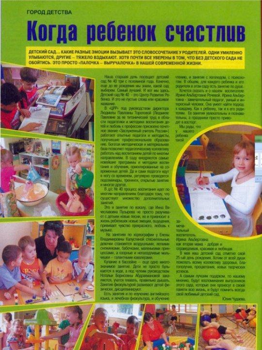 журнал нашего города 2009 г.