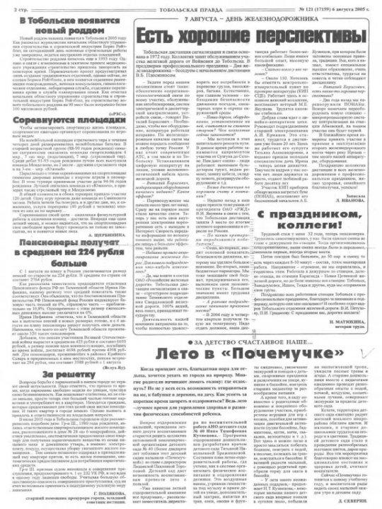 Тобольская правда №121 (17159) 6 августа 2005 - Лето в Почемучке