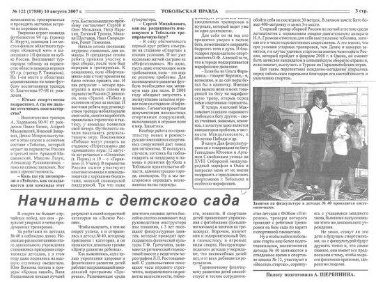Тобольская правда №122 (17550) 10 августа 2007 - Начинать с детского сада
