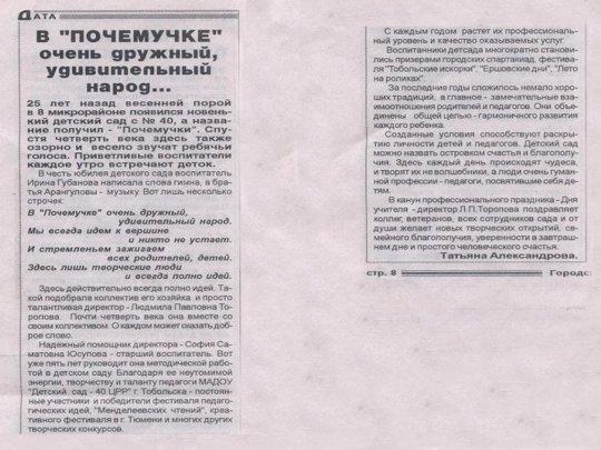 Тобольская правда, 2009