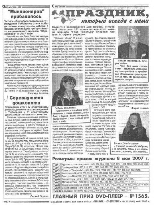 Тобольск-Содействие №20 май 2007 - Соревнуются дошколята