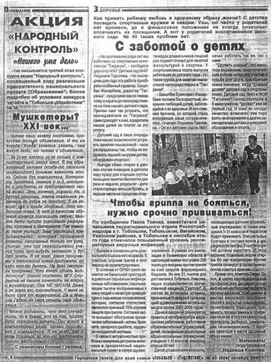 Тобольск-Содействие №43 октябрь 2007 - С заботой о детях