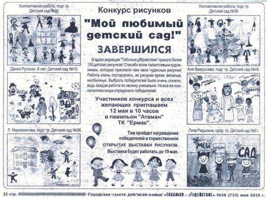 Тобольск-Содействие, 2010 г.