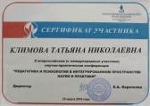 klimova_diplom_3