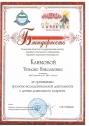 klimova_diplom_11