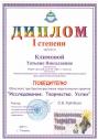 klimova_diplom_13