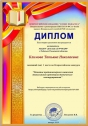 klimova_diplom_16
