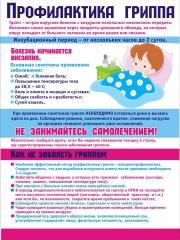 profilaktika_gripa
