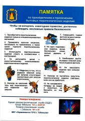 pamytka_pirotehnika
