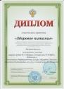 moi_dostijeniy-1
