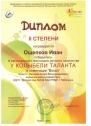 uspehi-vospitannikov-13