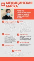 medicinskay_maska