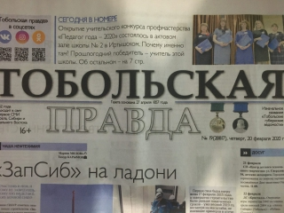 tobolskay_pravda_2