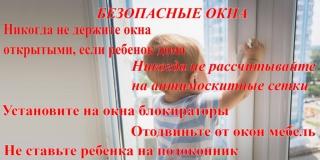 bezopasnee_okna