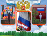 rossiy_1