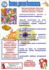 detskay_bezopasnost_1