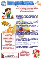 detskay_bezopasnost_2