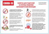 pamytka_covid-19_1