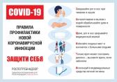 pamytka_covid-19_2