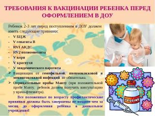 trebovaniy_k_vakcinacii