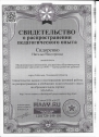 sidorenko_n_v_diplom_9