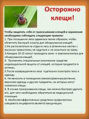 ostorojno_kleshi