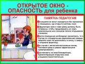 otkretoe_okno_1