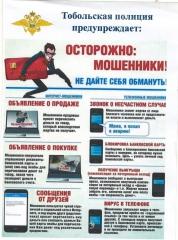 ostorojno_moshenniki