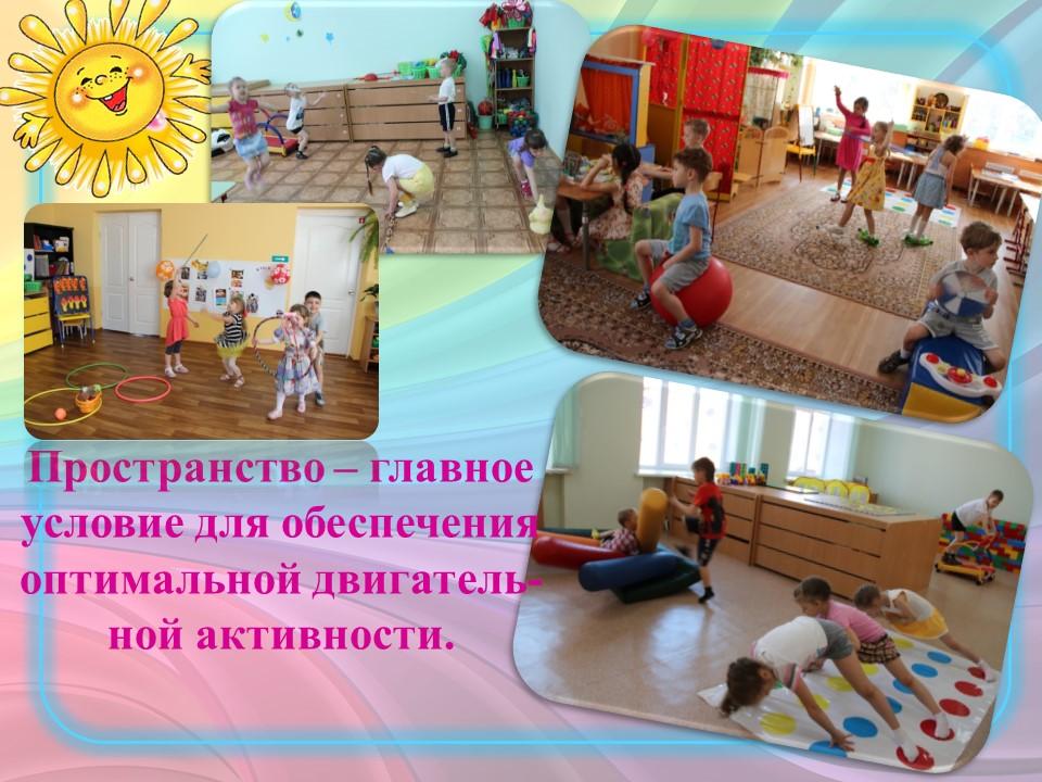 Создание условий, обеспечивающих оптимальную двигательную активность детей-s2