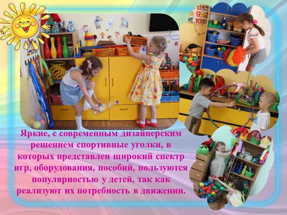 Создание условий, обеспечивающих оптимальную двигательную активность детей-s3