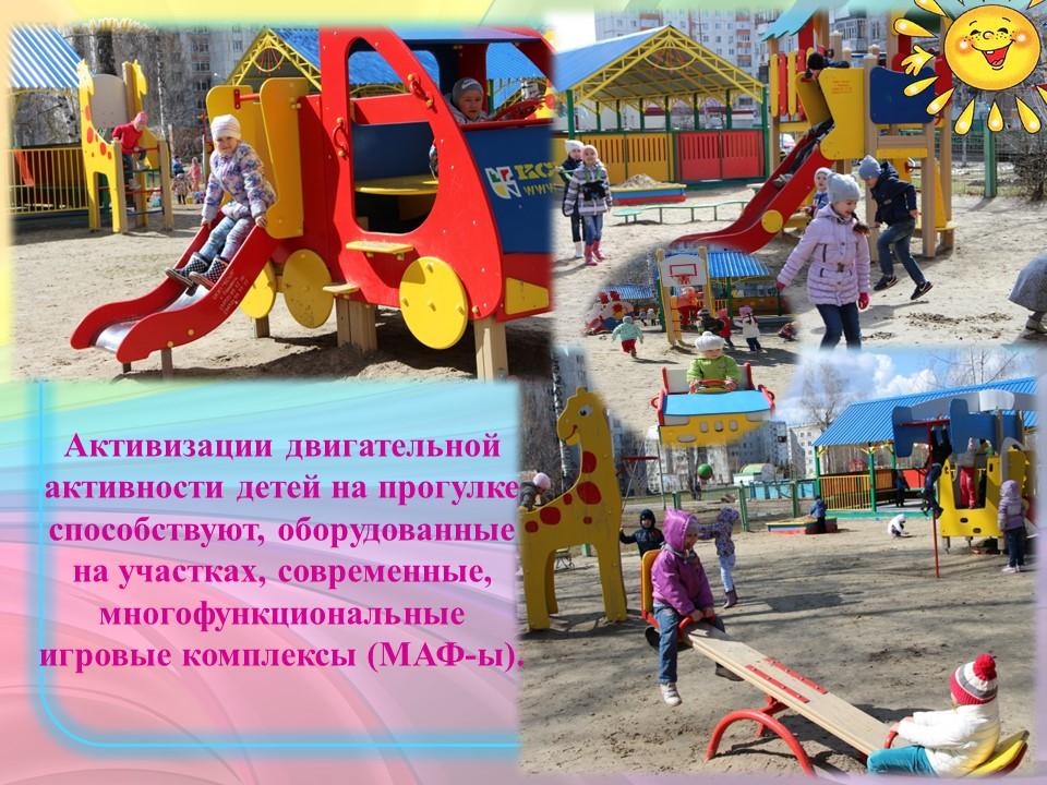 Создание условий, обеспечивающих оптимальную двигательную активность детей-s6