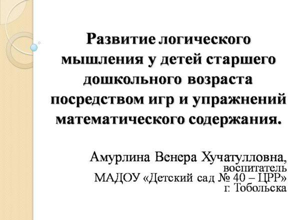 Амурлина В.Х. 1