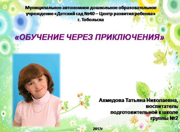 Ахмедова Т.Н. 1