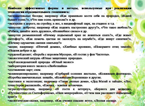 Ахмедова Т.Н. 11