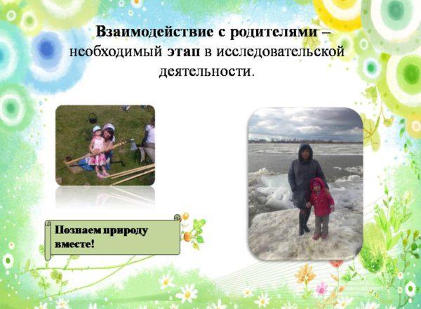 Ахмедова Т.Н. 23