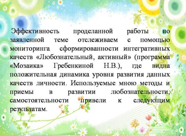 Ахмедова Т.Н. 27