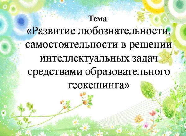 Ахмедова Т.Н. 3