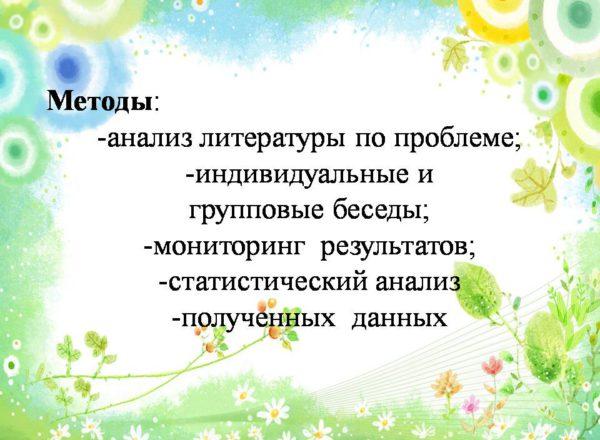 Ахмедова Т.Н. 6