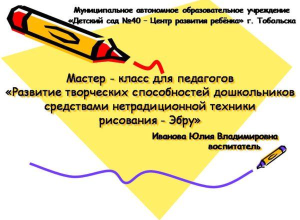 Иванова Ю.В. 1