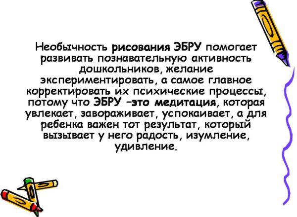 Иванова Ю.В. 12