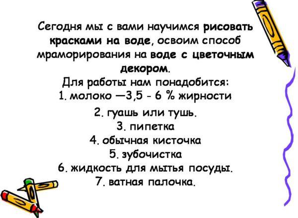 Иванова Ю.В. 5
