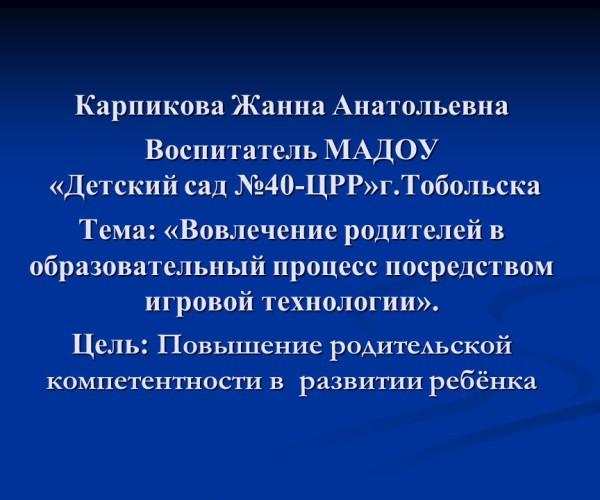 КарпиковаЖА-Педчтения-20161