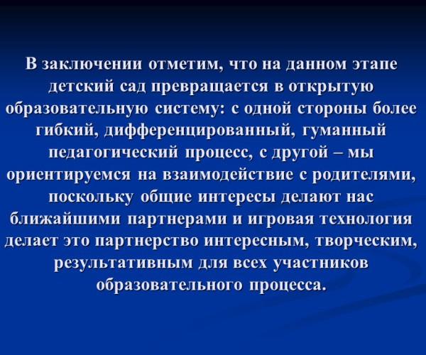 КарпиковаЖА-Педчтения-20166