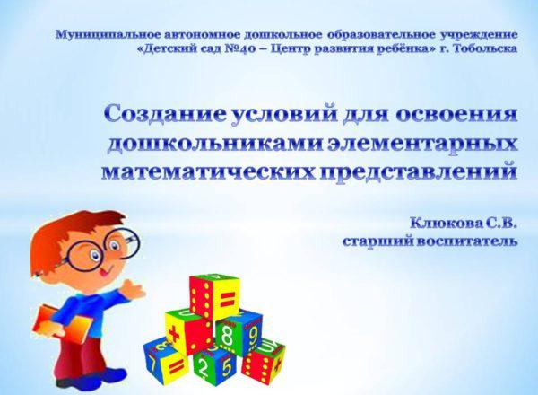 Клюкова С.В. 1