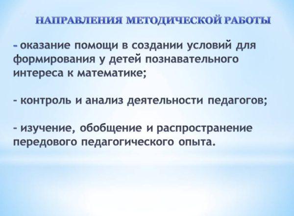 Клюкова С.В. 19
