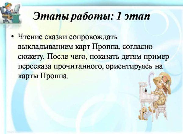 Кошкарова И.Н. 10