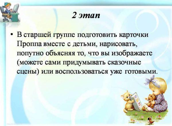 Кошкарова И.Н. 11