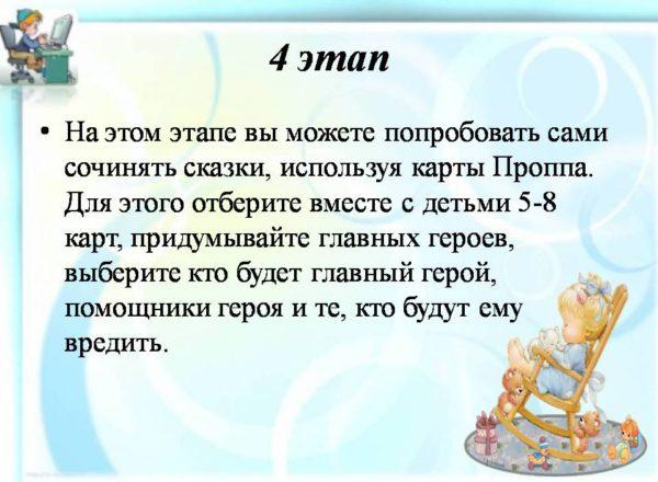 Кошкарова И.Н. 14