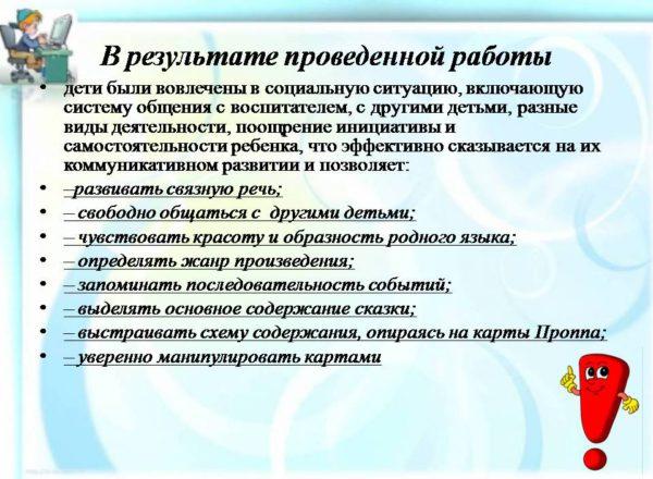 Кошкарова И.Н. 19