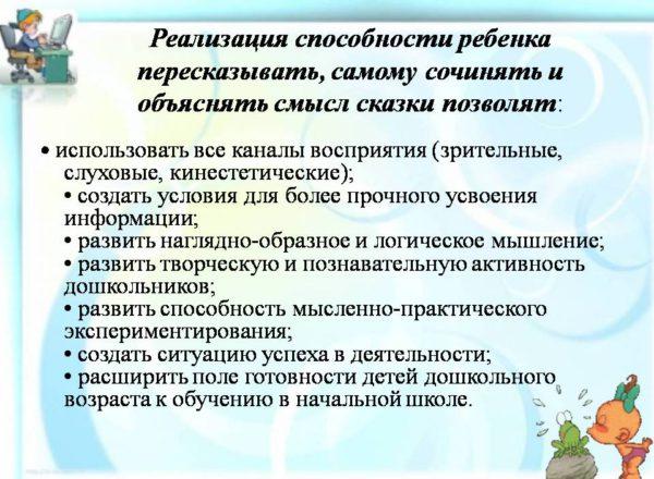 Кошкарова И.Н. 20